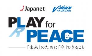 PLAY(PRAY) for PEACE 「未来」のために「今」できること